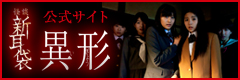 映画『怪談 新耳袋 異形』公式サイト